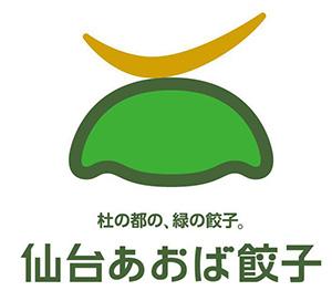 仙台あおば餃子振興会