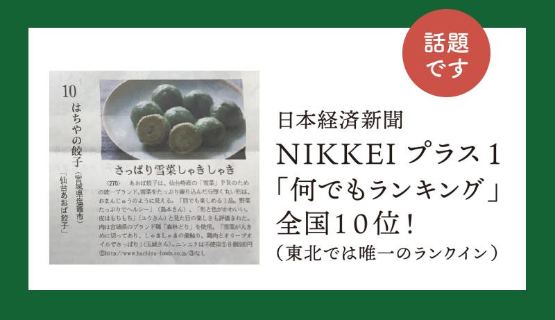 NIKKEIプラス1「なんでもランキング」全国10位!