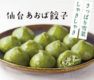 仙台あおば餃子