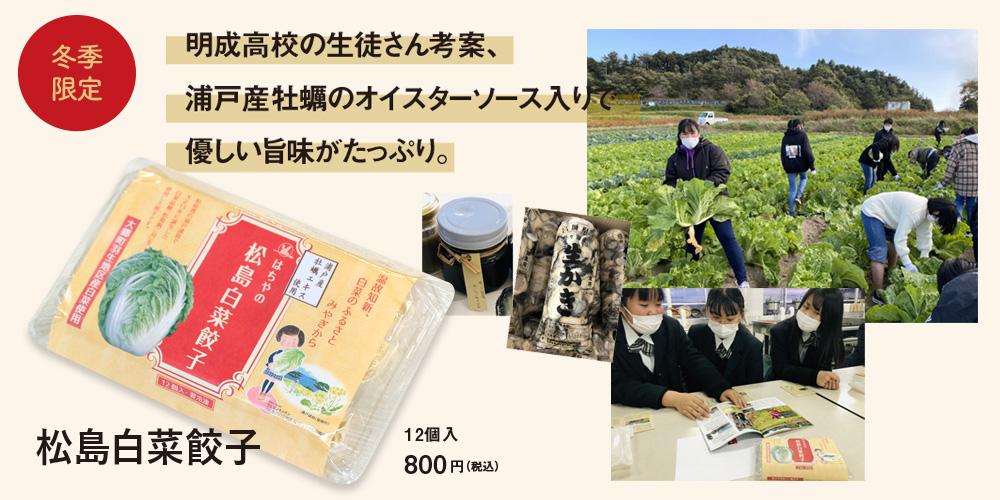 松島白菜餃子